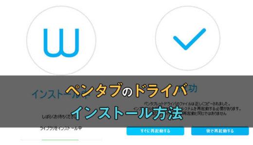 【図解】ワコムのペンタブにドライバをインストールする手順と特典のダウンロード方法