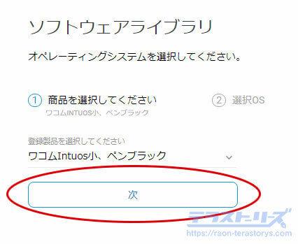 デバイス登録した製品を選択