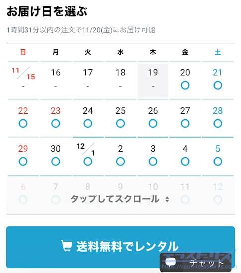 レンティオのレンタルカレンダー