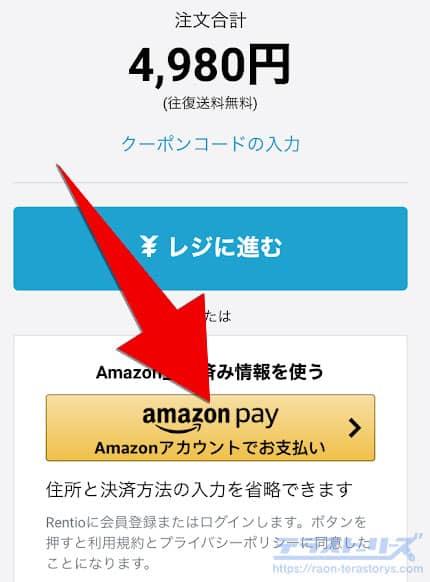レンティオの支払いをamazonPayで