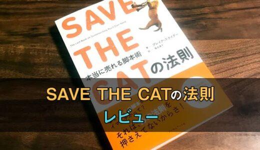 SAVE THE CATの法則レビュー