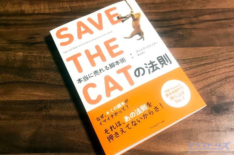 SAVE THE CATの法則 本当に売れる脚本術の表紙