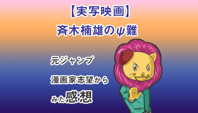 斉木楠雄のタイトル画像