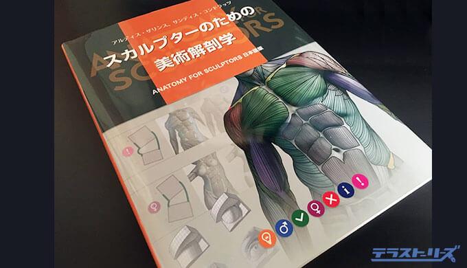 スカルプターのための美術解剖学の表紙