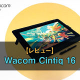 WacomCIntiq16のレビュー