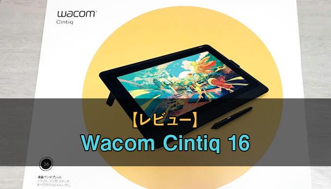 WacomCintiq16
