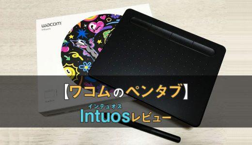 【Wacom Intuosレビュー】コンパクト&描きやすいペンタブレット【筆圧レベル4096】