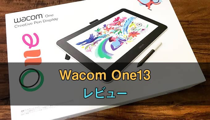 WacomOne13レビュー