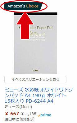 水彩紙のアマゾンチョイス