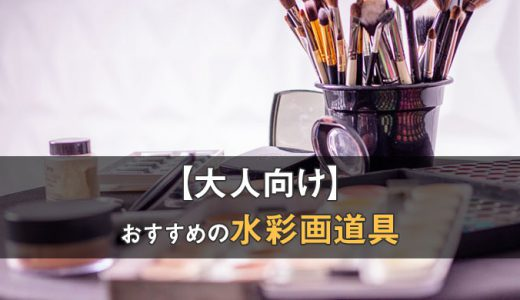 【大人向け】水彩画のおすすめ道具をセットでまとめて紹介!