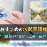 おすすめの水彩画通信講座
