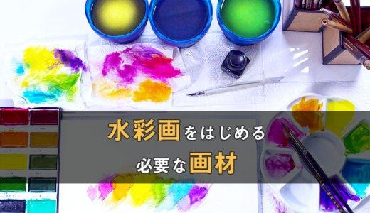 大人からはじめる水彩画入門セット!必要な画材を揃えて楽しく絵を描こう