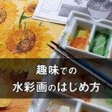 趣味での水彩画のはじめ方