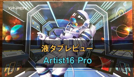 XP-PenのArtist16Pro最新型モデルレビュー!X3スマートチップで描きやすさが神レベル
