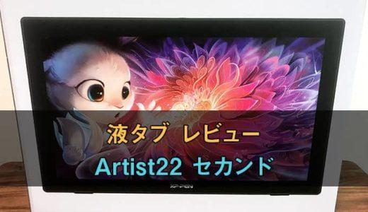 【XP-Pen Artist 22セカンドレビュー】液タブの中で描画速度は最速!めっちゃ描きやすい!