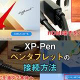 xp-penのPCとの接続方法