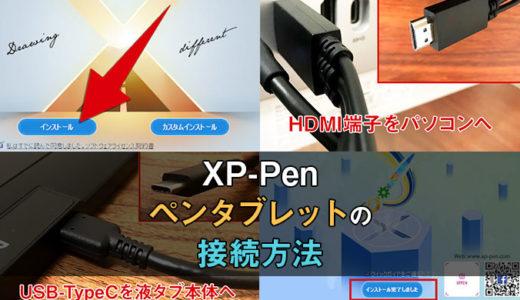 【図解】XP-Pen製のペンタブレットをPCにHDMIで接続する方法
