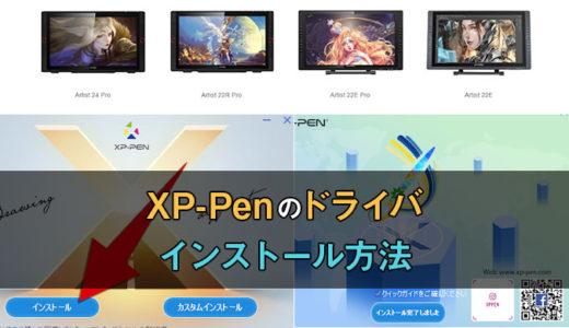 【簡単】XP-Penのドライバをインストールして設定する方法を図解付きで解説