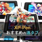 xp-penおすすめの液タブ