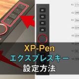 xp-penのエクスプレスキーの設定方法