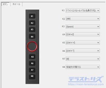 xp-penのエクスプレスキーデフォルトの設定