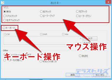 xp-penのエクスプレスキーの設定