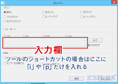 xp-penのエクスプレスキーのショートカット設定