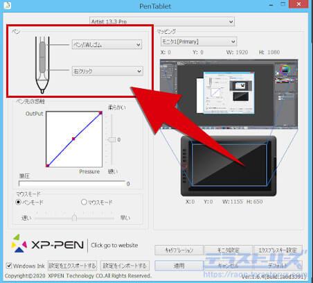 xp-penペンボタンのデフォルト設定