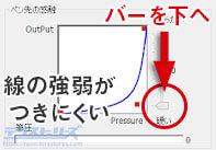 xp-penの線の強弱がつきにくい設定