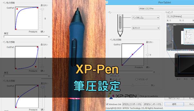 xp-pen筆圧の設定