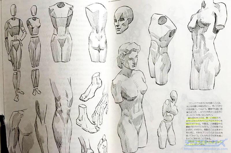 やさしい人物画P62、P63